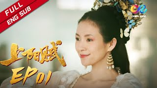 The Rebel Princess EP1 Grand Victory in Ningshuo Battle【The best Chinese costume dramas of 2021】