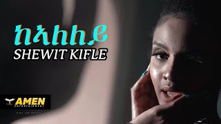 Shewit Kifle - Kealeley | ከኣለለይ - New Eritrean Music 2019 (Official Music Video)