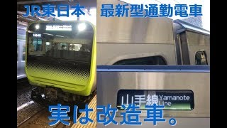 【JR東日本最新型通勤電車】山手線のE235系に乗って来た。