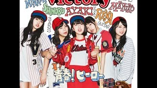 がんばれ!Victory - 青春!ヒーロー