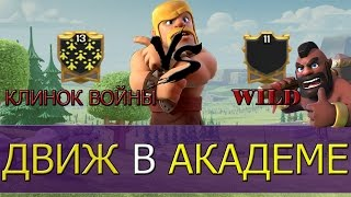 Клинок ВОйны VS WILD [Clash of Clans]