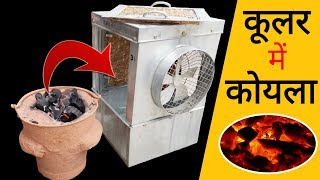 कूलर में कोयला - Filling Red Hot Coal Instead of Water In Air Cooler - Converting Cooler Into Heater
