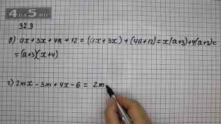 Упражнение 32.3. Вариант В. Г. Алгебра 7 класс Мордкович А.Г.