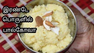 பால்கோவா செய்வது எப்படி? Bakery Paal kova/Milk kova/Milk sweet recipe in Tamil