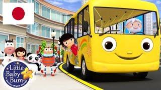 こどものうた | バスのうたパート11 | リトルベイビーバム | バスのうた | アニメシリーズ
