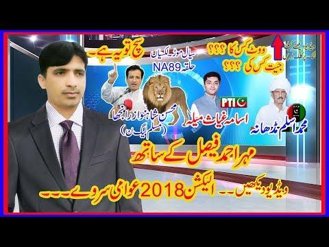 Who Win Election 2018 NA 89 Pmln Vs PTI Sial More. With Mahar Ahmad Faisal