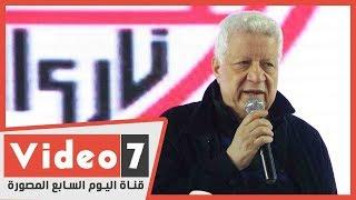 مرتضى منصور يدعو لاجتماع أندية الجمعية العمومية 7 يناير بالزمالك