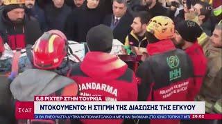 Ειδήσεις Βραδινό Δελτίο   Τουρκία: Ανέσυραν ζωντανή έγκυο μετά από 19 ώρες   25/01/2020