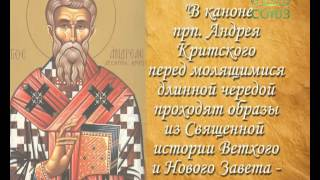 Уроки православия. Об учителе покаяния прп. Андрее Критском. Урок 1. 6 апреля 2016