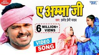 #VIDEO_SONG | #Pramod Premi Yadav का जबरदस्त भोजपुरी वीडियो | Ae Amma Ji | Bhojpuri Hit Video 2021