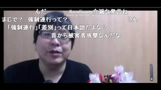 2016年2月25日 木曜日夜放送 行動する保守運動(在特会)放送 なぜ日韓...