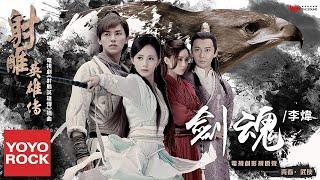 李煒《劍魂》【射雕英雄傳 The Legend of the Condor Heroes OST 電視劇插曲】官方動態歌詞MV (無損高音質)