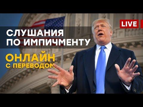 Слушания по импичменту Трампа: трансляция на русском