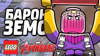 LEGO Marvel's Avengers Прохождение - БАРОН ЗЕМО