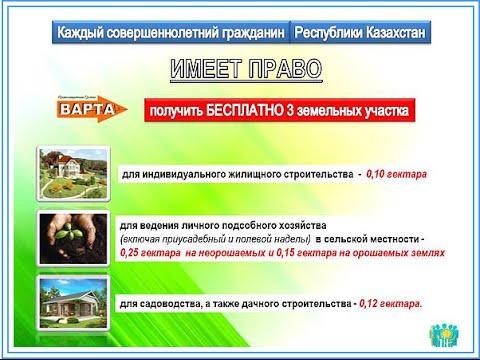 Казахстан начал жить по новым правилам регистрации