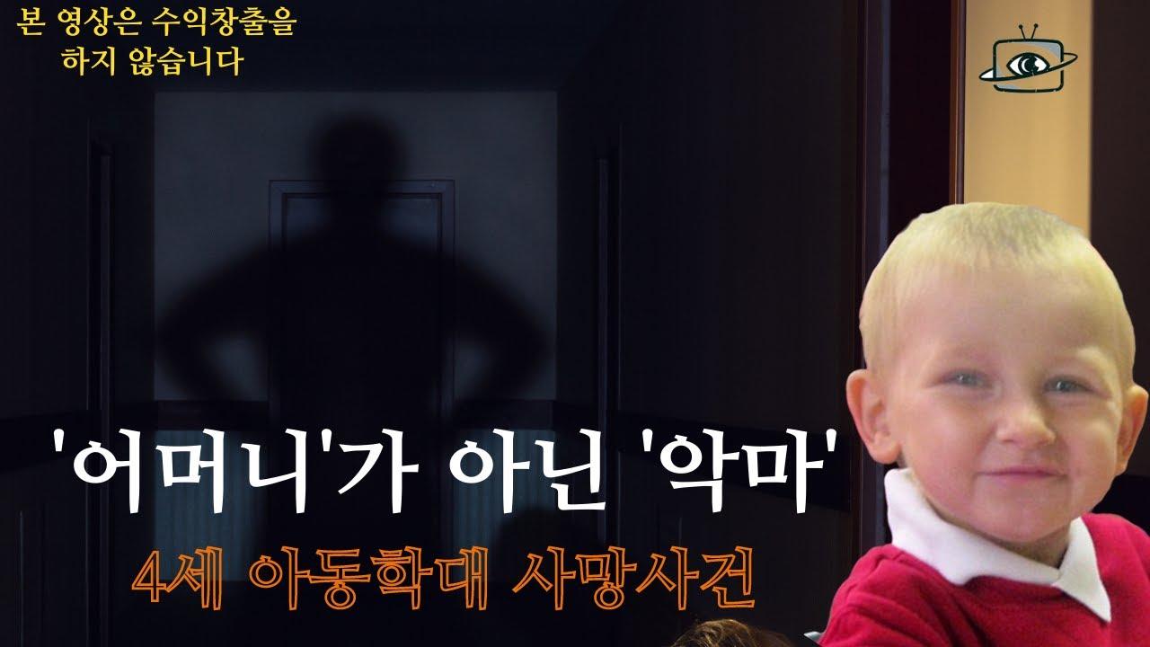 [해결사건] 4세 아동학대 사망사건 그리고 악마들의 최후