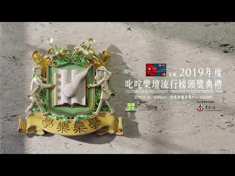 HSBC Red Mastercard呈獻2019年度叱咤樂壇流行榜頒獎典禮