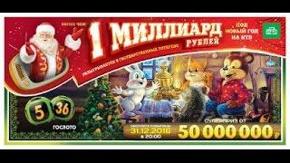 Спецвыпуск 1 новогоднего тиража лотереи Гослото 5 из 36