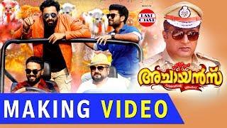 Achayans Making Video | A Sneak Peek on Behind The Scenes | Jayaram, Unni Mukundan
