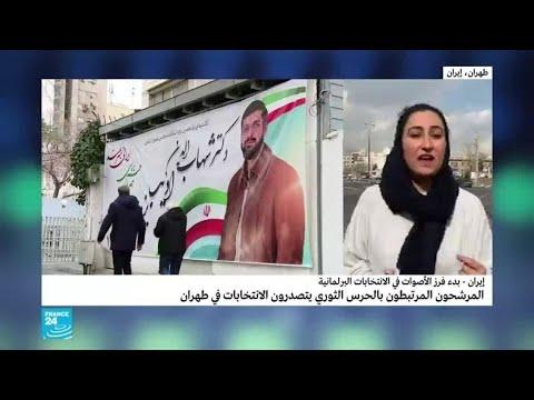إيران: توقعات بفوز المحافظين بالأغلبية البرلمانية بعد نسبة تصويت هي الأضعف منذ عقود