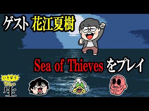 【わしゃ生】花江くんと一緒にゲームをする枠【世は大海賊時代】