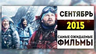 Самые Ожидаемые Фильмы 2015: СЕНТЯБРЬ