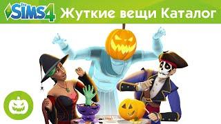 """""""The Sims 4 Жуткие вещи — Каталог"""" - Официальный трейлер"""