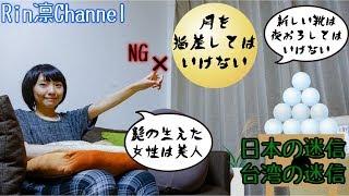 日本の迷信と台湾の迷信 - 月を指差してはいけない!髭の生えた台湾人女性は美人 台日迷信大不同