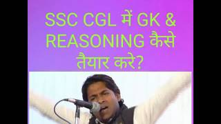 How to Prepare SSC CGL GK & REASONING #Score 90 By Assistant Section Officer Ramavtar ,SSC CHSL