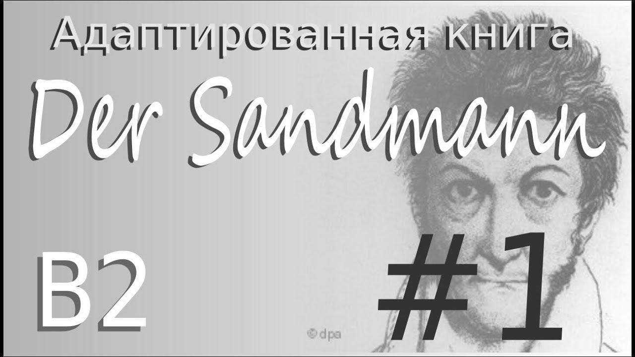 Der Sandmann (B2). Kapitel 1 - учить немецкий по адаптированной книге
