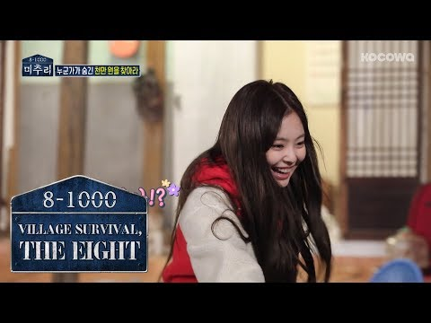 What did you do, Jennie? I was Dancing~ It's a New Choreography! [Village Survival, the Eight Ep 6]