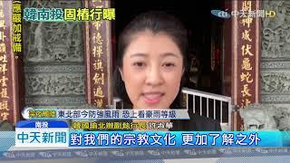20190808中天新聞 假日選舉模式ON! 8/11韓國瑜南投拜廟 固樁意味濃