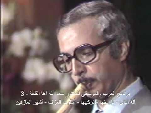 سعد الله آغا القلعة عن  الناي -3: لماذا يصطحب عازف الناي مجموعة من النايات وهل ولَّدت الناي الفلوت؟!