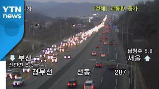 설 연휴 귀성 정체...이 시각 고속도로 상황 / YT…