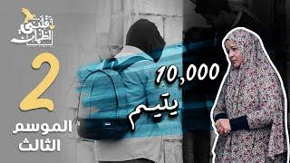 برنامج قلبي اطمأن   الموسم الثالث   الحلقة 2    10,000 يتيم   الاردن