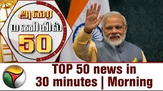 TOP 50 news in 30 minutes | Morning 09-08-2017 Puthiya Thalaimurai TV News