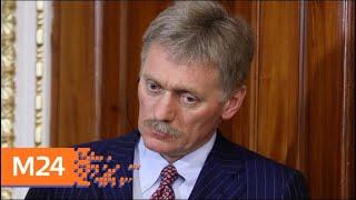 Смотреть видео Песков назвал массовое лжеминирование провокацией - Москва 24 онлайн