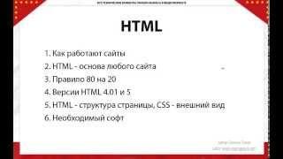 HTML  -  видео уроки