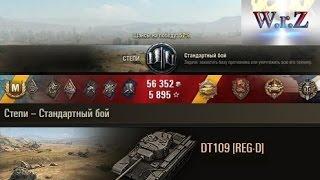 T32  Немыслимое тащунство)  Степи – Стандартный бой  World of Tanks 0.9.10 wot