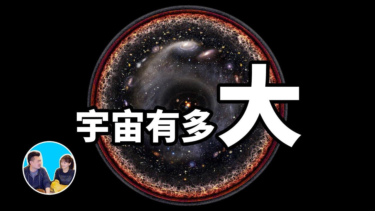 宇宙有多大,人類最遠可以到達宇宙的什麽地方 | 老高與小茉 Mr & Mrs Gao