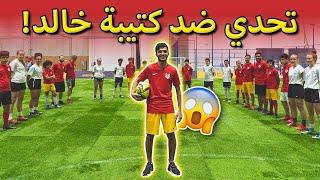 تحديات ضد أكاديمية الدوري الإسباني !! ( إنصدمت من مستوى اللاعبين 😱🔥)