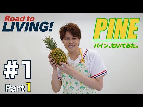 【#1】パイン Part1 〜パイン、むいてみた〜【宮野真守 Road to LIVING!】