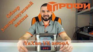 Ультразвуковая ванна| YaXun YX2000A| Обзор| как пользоваться| на русском| Профи