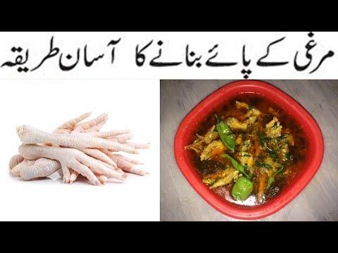 murgi-ke-panje-recipe-|-chicken-paya-|-مرغی-کے-پا-ہے-بنا-نے-کا-طریقہ-|-how-to-cook-chicken-feet