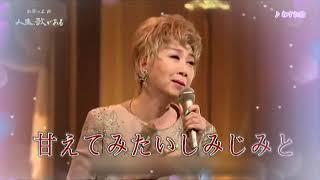 瀬川瑛子 - わすれ宿
