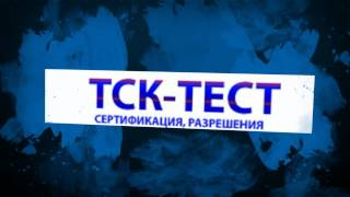 СТ 1 сертификат происхождения товара(Сертификат происхождения СТ-1 -- это документ, который свидетельствует о том, что данная продукция или товар..., 2013-10-07T12:22:53.000Z)