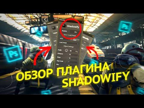 Обзор плагина Shadowify в Photoshop