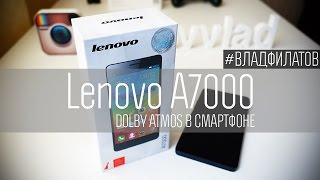 Lenovo A7000: Dolby Atmos в смартфоне