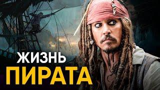 Что, если бы вы стали Пиратом на один день?