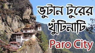 Bhutan Tour: Episode 02 - Chelele Pass - Paro Airport - Tiger's Nest - Dzong - Paro City